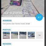 ExtremeTrip אפליקציה לסקייטבורד ואוהבי האקסטרים