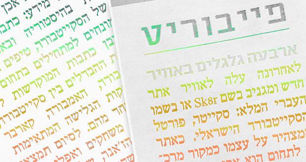 כתבה בידיעות אחרונות (Ynet) על אתר סקייטר החדש