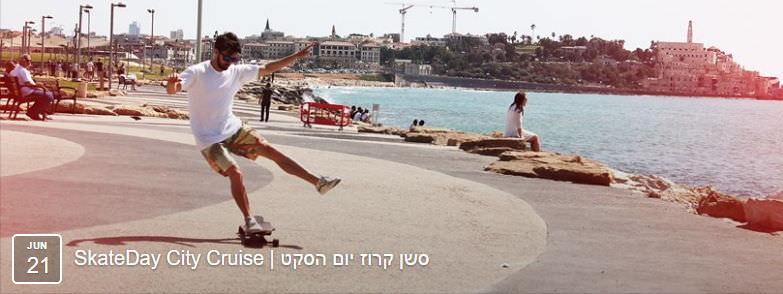 Go skate סשן יום הסקייטבורד יוני 2016