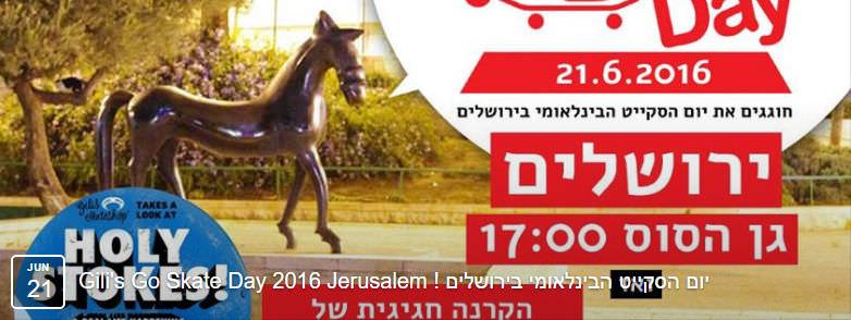 Go skate סשן יום הסקייטבורד יוני 2016 ירושלים