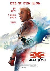 כרזת הסרט XXX בהילוך גבוה